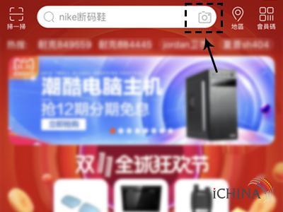 chức năng tìm kiếm bằng hình ảnh của app taobao trên điện thoại